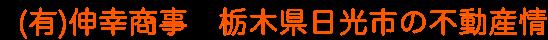 栃木県日光市の不動産情報 (有)伸幸商事